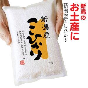 【新潟 土産】 米 新潟産 コシヒカリ 3合 真空パック お米 おみやげ プチギフト 賞品 景品