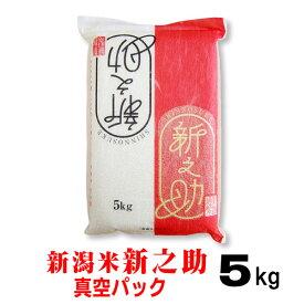 新米予約 令和3年産 新潟産 新之助 5kg 真空パック 備蓄 米 内祝 お礼