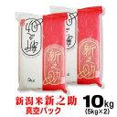 真空パックのお米【期間限定20セット】新潟産 新之助5kg×2で10kg 米