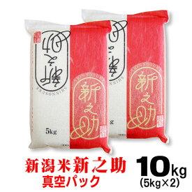 新米予約 新潟産 新之助 5kg×2で10kg 真空パック 備蓄 お米 内祝 お礼 お中元