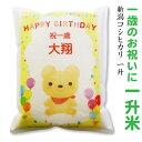 一升餅の代わりに 一 升 米 1 歳 新潟産 コシヒカリ 1升(1.5kg) 本州-四国は送料無料 一歳 誕生日 名入れ かつぎ