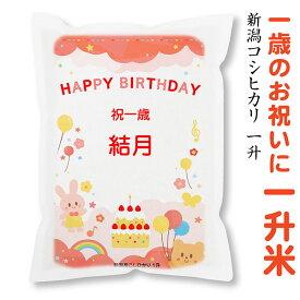 一升餅 の代わりに 一升米 1歳 新潟産コシヒカリ【1.5kg×1】 祝 一歳 お祝い 誕生日 名入れ 名前 かつぎ プレゼント 送料無料 一才 男の子 女の子 一生米 おすそ分け