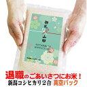 退職 お礼 プチギフト【真空パック】新潟産 コシヒカリ 2合(300g)米 御礼 送別会