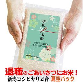 退職 お礼 プチギフト【真空パック】新潟産 コシヒカリ 2合(300g) プレゼント 米 御礼 送別会 寺