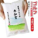 【真空パック】新潟産コシヒカリ小袋3合 ゴルフコンペ景品・賞品に【コンペ名・賞名入れられます】