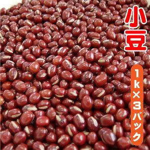 令和2年産 大納言 小豆 1kg×3袋 国産 北海道産 業務用 3kg