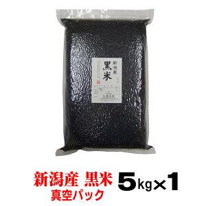 国産 新潟産 黒米 5kg×1袋 真空パック 業務用 令和2年産 国内産 古代米