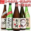 日本酒 ひやおろし 冷や卸し 秋あがり 飲み比べ 720ml 5本セット 四合瓶 吉乃川 お福正宗 白龍 越乃梅里 越乃八豊 秋の日本酒 飲み比べ…