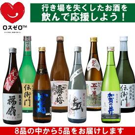 お酒ロス・フードロスをゼロへ 最大30%オフ ロスゼロ 日本酒 飲み比べセット 720ml×5本 飲んで酒蔵を応援しよう 新潟 お歳暮に人気 コロナ支援 在庫処分