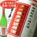 越後杜氏入魂 大吟醸無濾過原酒 1.8L原酒造 日本酒 大吟醸 1800ml