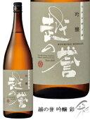 越の誉吟醸彩1800ml原酒造日本酒