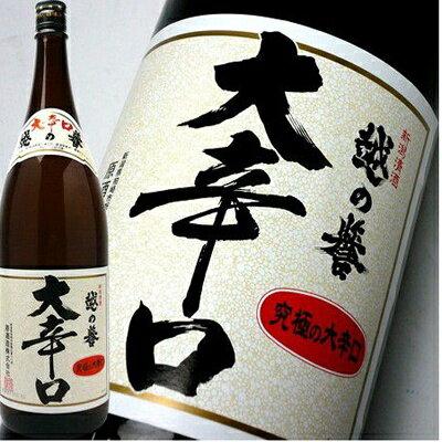 お中元 [新潟県]普通酒「越の誉 大辛口」1.8L 日本酒 原酒造