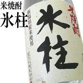 吉乃川本格焼酎氷柱(ひょうちゅう)720ml