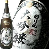 『久保田』をつくる朝日酒造の原点『朝日山萬寿盃』大吟醸1.8L