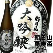 『久保田』をつくる朝日酒造の原点『朝日山萬寿盃』大吟醸720ml
