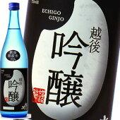 吉乃川越後吟醸720ml吟醸酒