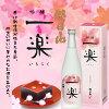朝阳山一轻松(ichiraku)吟醸酒720ml朝日酒造