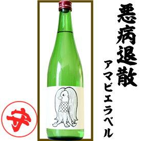 日本酒 アマビエラベル 720ml 悪病退散の酒としてお守りに アマビエ グッズ イラスト コロナ退