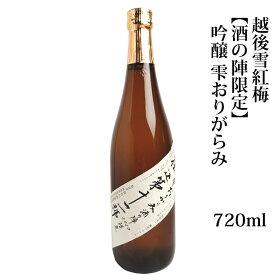 にいがた酒の陣限定 越後雪紅梅 吟醸 雫おりがらみ 720ml 長谷川酒造 数量限定 新潟酒の陣2020 春のお酒