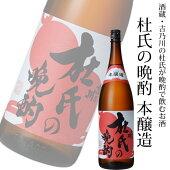 吉乃川杜氏の晩酌本醸造1800ml日本酒
