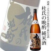 吉乃川杜氏の晩酌純米酒1800ml日本酒
