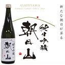 朝日山 純米吟醸 720ml朝日酒造 日本酒 純米吟醸酒