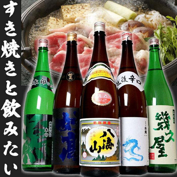 日本酒 飲み比べセット 五重奏八海山 が入った5酒蔵の定番酒 飲みくらべ一升瓶5本組(送料無料)日本酒 飲み比べセット 有名 新潟 辛口 人気 酒が勢ぞろい