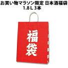 日本酒福袋1.8L3本セット