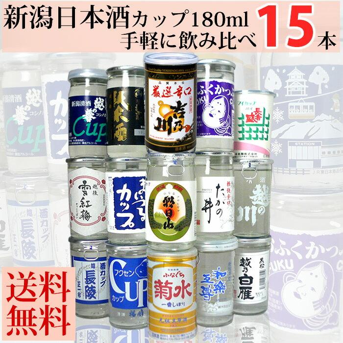 手軽に飲み比べ 新潟日本酒カップ酒15本飲み比べセット180ml×15本 新潟 日本酒 飲み比べセット カップ酒180ml ミニボトル ワンカップ のみ比べ 日本酒 お酒 あす楽