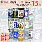 手軽に飲み比べ新潟日本酒カップ酒15本飲み比べセット180ml×15本新潟日本酒飲み比べセットカップ酒180mlミニボトルワンカップのみ比べギフトお酒