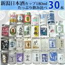 (鶴亀)新潟カップ酒どっさり30本飲み比べセット180ml×30本 新潟/日本酒/セット/カップ酒/ワンカップ/飲み比べ/ギフト/お酒
