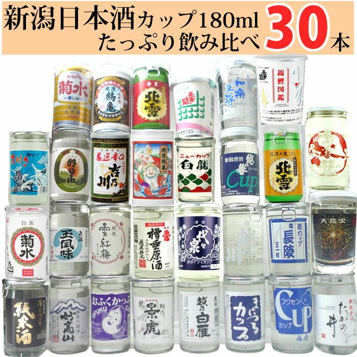 日本酒 カップ酒 30本飲み比べセット 180ml 30本 お酒 1合180mlのミニボトル 新潟の辛口 地酒もはいった 30種類のワンカップ ミニボトル のみ比べ お酒 送料無料 プレゼント ギフトにも お歳暮 日本酒