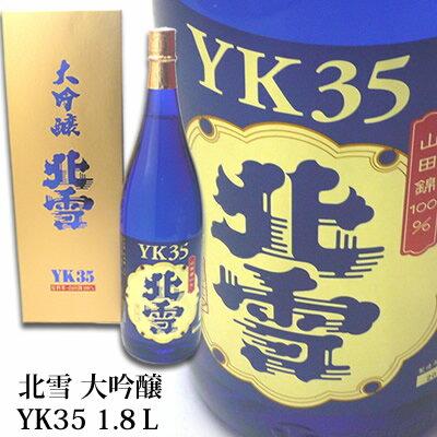 北雪 大吟醸 YK35[化粧箱入り]1.8L北雪酒造 日本酒 大吟醸 お酒 ギフト 贈り物