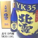 日本酒 ギフトにおすすめ北雪 大吟醸 YK35 化粧箱入り 1.8L新潟佐渡の酒蔵 北雪酒造 が造る日本酒 最高傑作ともいえる大吟醸 お誕生日 プレゼント 贈り物ギフトに喜ばれる1本です 日本酒 お酒 ギフト プレゼント 贈答