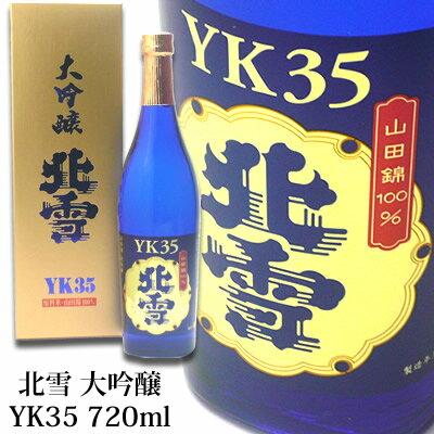 お中元 北雪 大吟醸 YK35[化粧箱入]720ml 北雪酒造日本酒/大吟醸/新潟/ギフト プレゼント/お酒/佐渡/