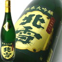 『北雪 純米大吟醸 YK35』1800ml北雪酒造 日本酒 純米大吟醸[桐箱入り]日本酒/お酒/ギフト/贈り物/日本酒/純米…