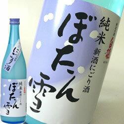 【季節限定】白龍 純米にごり酒 「ぼたん雪」720ml 日本酒 純米酒 にごり酒 甘口