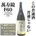 萬寿鏡 F60(エフロクマル)1.8Lマスカガミ 日本酒 普通酒 母の日父の日 ギフト