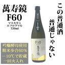 萬寿鏡 F60(エフロクマル)720mlマスカガミ 日本酒 普通酒 お中元 ギフト【あす楽対応】