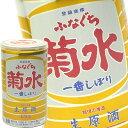 ふなぐち菊水一番しぼり 200ml缶×30本日本酒