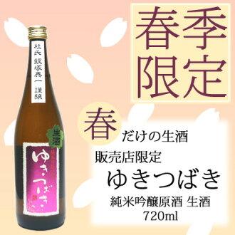 去,唾液来<春天>純米吟醸原酒生酒720ml雪山茶造酒