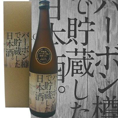 【蔵元直送】バーボン樽で貯蔵した日本酒 720ml 福顔酒造 父の日のプレゼントに バーボン樽 日本酒