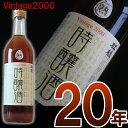 2000年仕込み熟成20年の山廃純米原酒「時醸酒」720ml 20歳のお誕生日祝い プレゼントに 成人式 に人気 お祝い 内祝い …