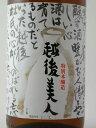 【産地直送】越後美人 特別本醸造 720ml 日本酒 お酒 ギフト プレゼント 贈答 贈り物 おすすめ 新潟 熱燗 冷酒 辛口…