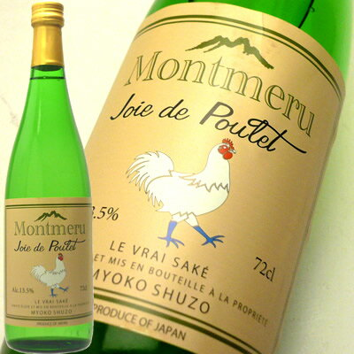 「Montmeru Joie de Poulet(モンメル ジョイドプーレ・鶏の喜び)」720ml 妙高酒造 世界中の鶏料理に合う日本酒 やや辛口 ライト[取り寄せ商品]