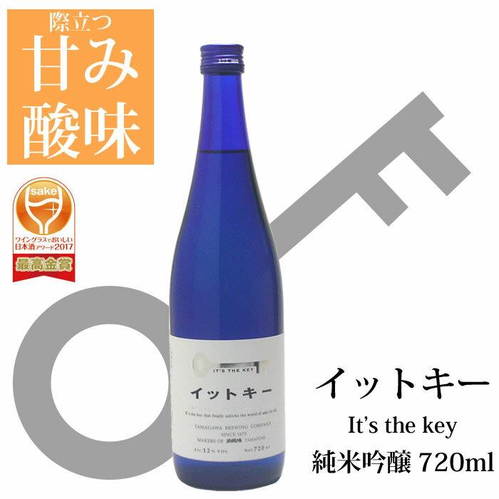 イットキー(It's the key)純米吟醸酒720ml玉川酒造 日本酒純米吟醸 甘口 ワイングラスで美味しい日本酒アワード最高金賞