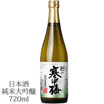 越の寒中梅 新潟県産米100%使用 純米大吟醸 720ml新潟銘醸 新潟 日本酒 純米大吟醸
