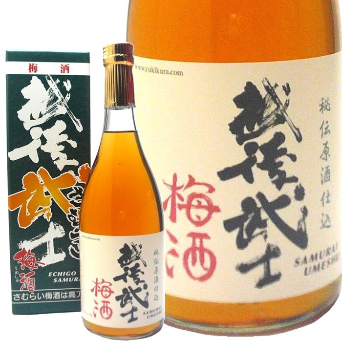越後武士(さむらい)梅酒 南高梅 720ml専用化粧箱入り 玉川酒造 梅酒