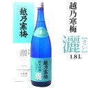 越乃寒梅 灑 純米吟醸 1.8L石本酒造 父の日 ギフト プレゼントにも安心の専用化粧箱付 灑(さい)日本酒 純米吟醸酒 …