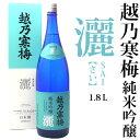 越乃寒梅 灑 純米吟醸 1.8L石本酒造 ギフト、プレゼントにも安心の専用化粧箱付 灑(さい)日本酒 純米吟醸酒 淡麗 辛…